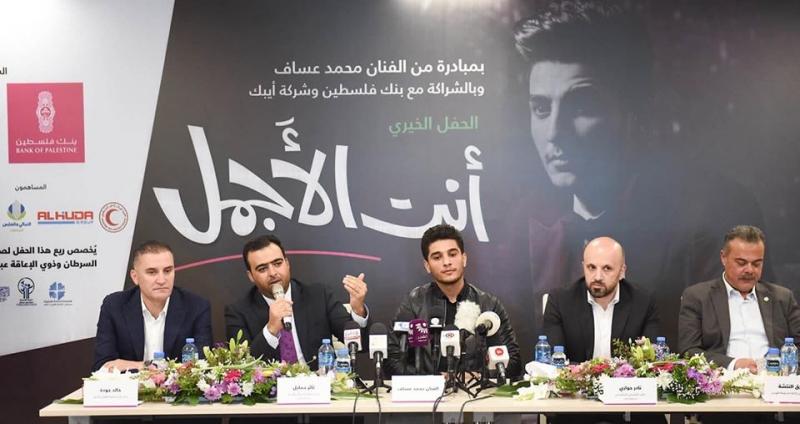 حفل خيري للفنان محمد عساف لدعم الأطفال مرضى السرطان وذوي الإعاقة الثلاثاء المقبل برعاية من بنك فلسطين ومجموعة آيبك