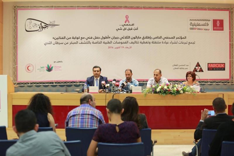 بنك فلسطين وفرقة الثلاثي جبران ومركز دنيا لأورام النساء وجمعية الهلال الأحمر الفلسطيني يطلقون أول ماراثون موسيقي لمكافحة مرض سرطان الثدي