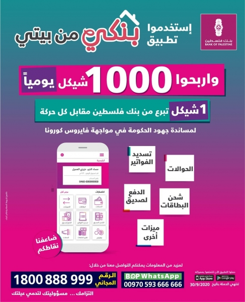 Bank of Palestine launches a campaign for e-banking services and a daily prize of 1,000 Shekels