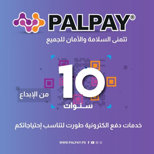 شركة PalPay بالشراكة مع مجموعة بنك فلسطين تحصل على التراخيص اللازمة من سلطة النقد الفلسطينية لإطلاق محفظتها الإلكترونية