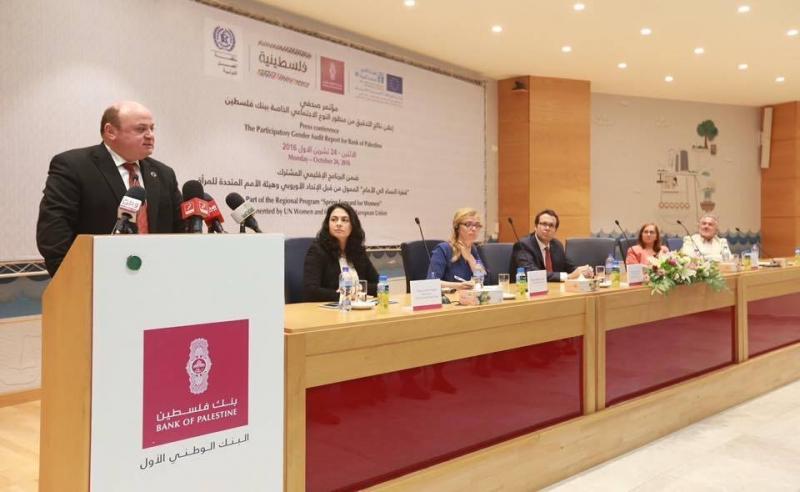 هيئة الأمم المتحدة للمرأة ومنظمة العمل الدولية تعلنان نتائج التدقيق من منظور النوع الاجتماعي لبنك فلسطين والتي أكدت تكريس البنك استراتيجية لتعزيز دور المرأة في فلسطين