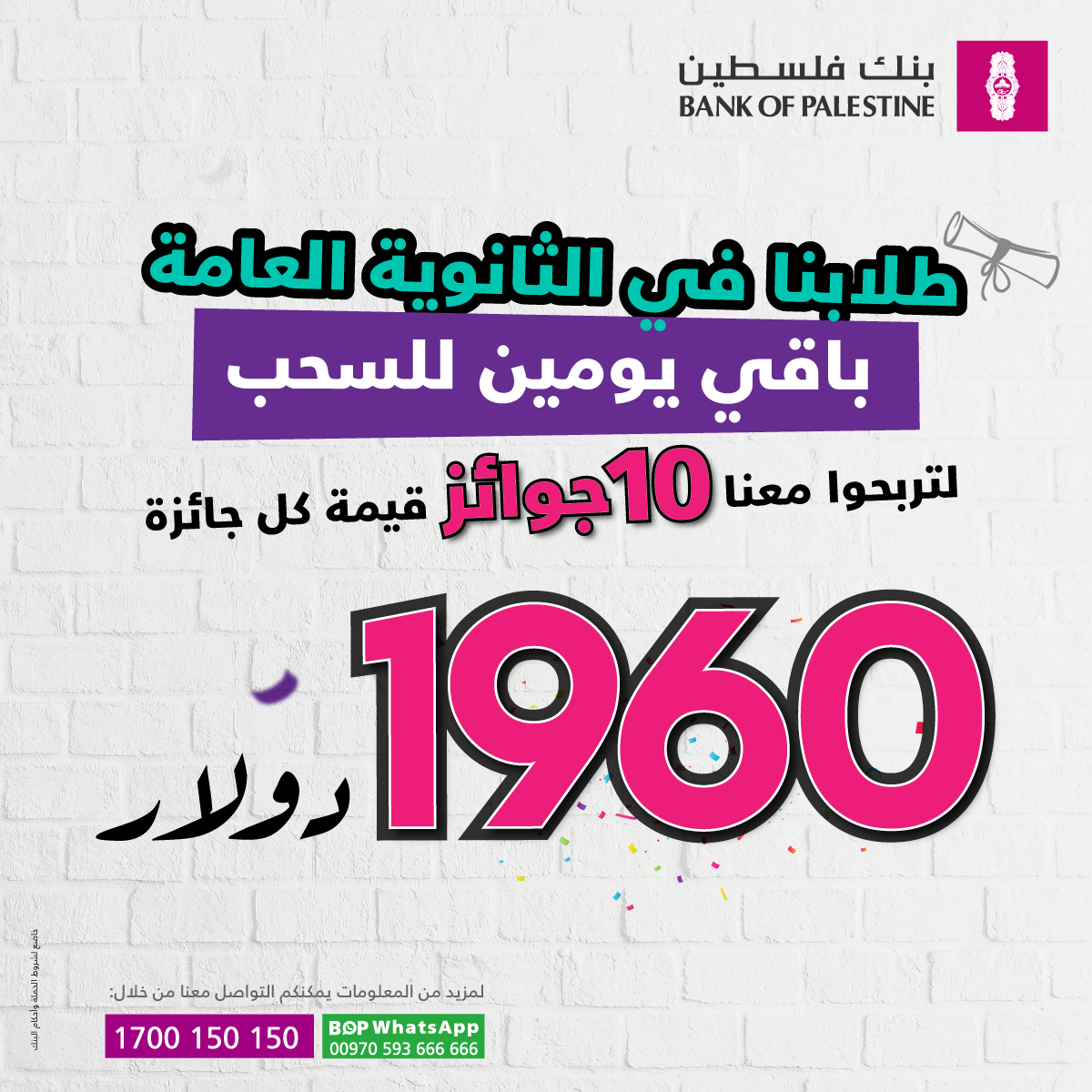 Bank of Palestine launches a special campaign for students who passed their Tawjihi examinations. The draw will take place on 17 August