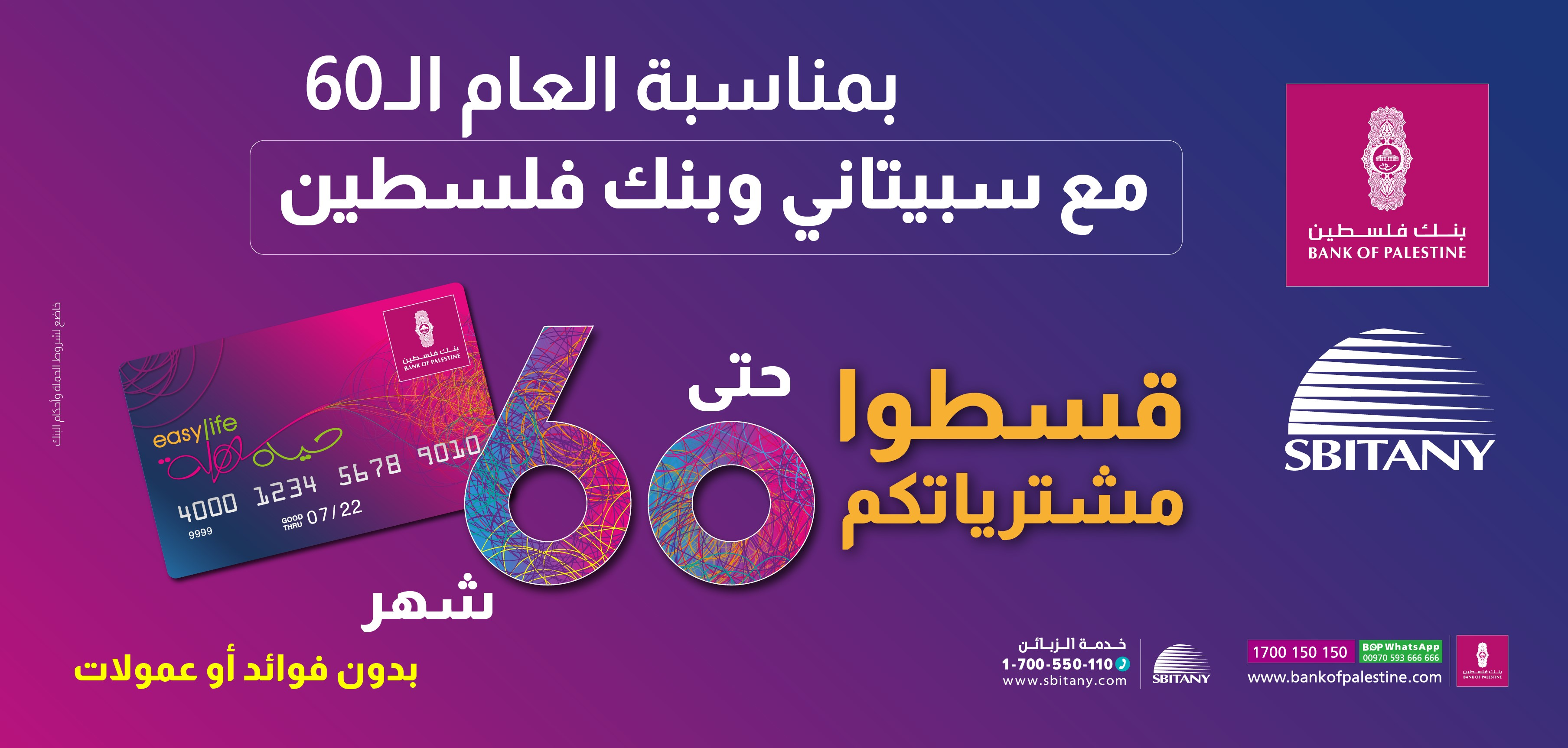 In celebration of the 60th anniversary since their establishment, Bank of Palestine and Akram Sbitany and Sons Company launch the 60-month installments campaign for Easy Life cardholders